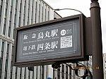 2020201up駅名違いー2