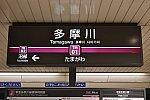 多摩川駅名標201905