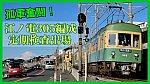 /train-fan.com/wp-content/uploads/2020/02/S__27983894-800x450.jpg