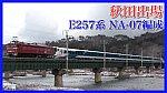 /train-fan.com/wp-content/uploads/2020/02/S__28131334-800x450.jpg