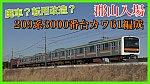 /train-fan.com/wp-content/uploads/2020/02/3788B594-61A8-4B51-B6C0-88375B024B3C-800x450.jpeg