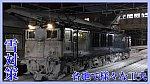 /train-fan.com/wp-content/uploads/2020/02/S__28237827-800x450.jpg
