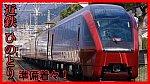/train-fan.com/wp-content/uploads/2020/02/S__28246032-1-800x450.jpg