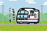 JR北海道 キハ80系「フラノエクスプレス」