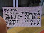 kk-haneda1-3.jpg