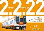 kintetsu_2.2.22_ticket