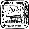 JR内郷駅のスタンプ。