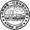 JR湯本駅のスタンプ。