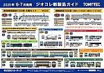 /yimg.orientalexpress.jp/wp-content/uploads/2020/02/tomytec202007.jpg