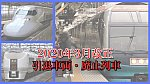 /train-fan.com/wp-content/uploads/2020/02/45E22A9D-7A1C-4A34-AE5A-0475F0721B46-800x450.jpeg