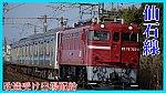 /train-fan.com/wp-content/uploads/2020/02/155EF3C0-B50B-4D9A-B508-A8DEC499FE41-800x450.jpeg