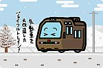 JR北海道 キハ59系「アルファコンチネンタルエクスプレス」