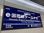 羽田空港国際線ターミナル駅の駅名標・下り(2020/1/25)