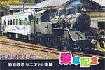 明知鉄道リニアPR車両乗車記念ポストカード