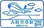 大阪モノレール大阪空港駅のスタンプ。