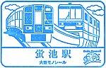 大阪モノレール蛍池駅のスタンプ。