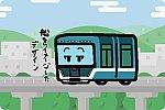 神戸新交通 3000形 六甲アイランド線