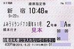 京王よみうりランド70周年号座席指定券
