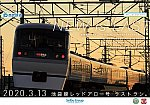 /i0.wp.com/japan-railway.com/wp-content/uploads/2020/02/001.jpg?w=728&ssl=1