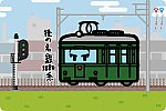 東急電鉄 3700系