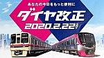 1122-2-3 ダイヤ改正タグ.jpg