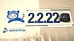 /stat.ameba.jp/user_images/20200222/23/pumipon-e233saudade/88/a5/j/o1080060714717354506.jpg