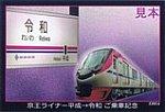 京王ライナー平成→令和ご乗車記念トレカ