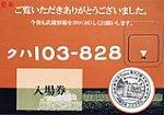 武蔵野線開業46周年記念写真展台紙表