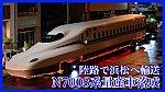/train-fan.com/wp-content/uploads/2020/02/S__28557339-800x450.jpg