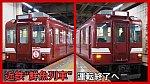 /train-fan.com/wp-content/uploads/2020/02/S__28647435-800x450.jpg