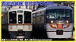 /train-fan.com/wp-content/uploads/2020/02/S__28647447-800x450.jpg