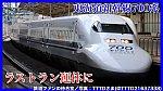 /train-fan.com/wp-content/uploads/2020/03/S__28696579-800x450.jpg