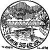 JR河佐駅のスタンプ。