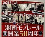 50周年記念ポスター