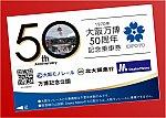 大阪万博50周年記念乗車券