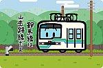 叡山電鉄 デオ800系