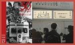 湘南モノレール開業50周年記念硬券入場券セット