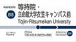 randen_tojiinn_stn