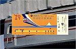 開通記念乗車券1970.3.7