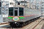 千葉NT鉄道9000形さよなら運転 201703