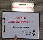 /stat.ameba.jp/user_images/20200322/21/miyoshi-tetsudou/6f/93/j/o1080099714732251556.jpg
