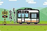 会津鉄道 AT-600形