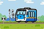 JR東日本 キハ48形「リゾートうみねこ」
