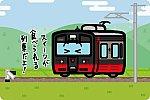 JR東日本 719系700番台「フルーティア」