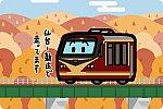 JR東日本 キハ48形「みのり」