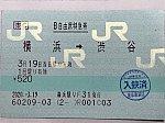 横浜→渋谷のB自由席特急券(2020/3/19)