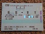 /stat.ameba.jp/user_images/20200329/12/ironmaiden666666/3c/88/j/o0400030014735548525.jpg
