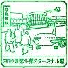 京急電鉄羽田空港国内線ターミナル駅のスタンプ。