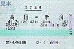 高田お花見号指定席券トキてつ高田駅