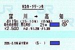 /stat.ameba.jp/user_images/20200319/18/ka-aoi/66/da/j/o0979065414730480787.jpg